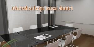 Virtual Office ,Meeting Room
