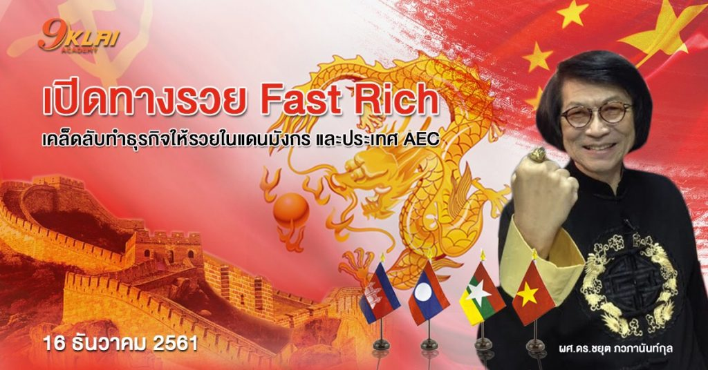 Fast Rich