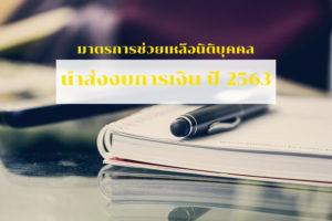 มาตรการช่วยเหลือนำส่งงบการเงิน ปี 2563